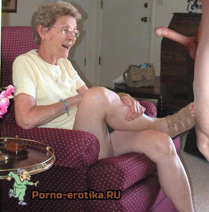 Смотреть порно с бабульками самыми старыми