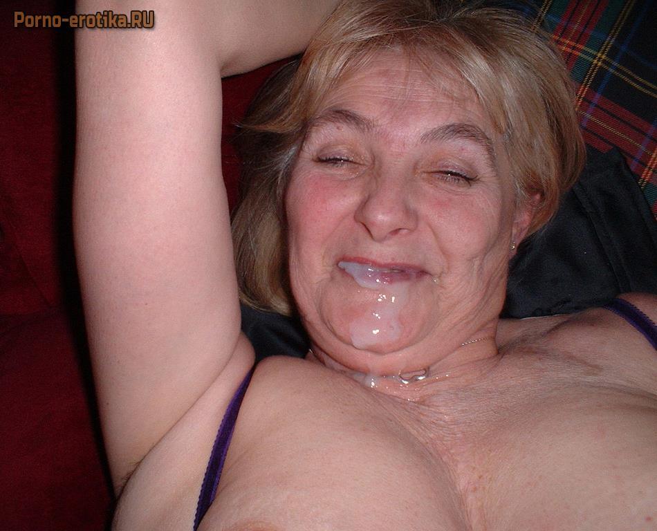 Фото старых женщин в мужской сперме фото 704-573