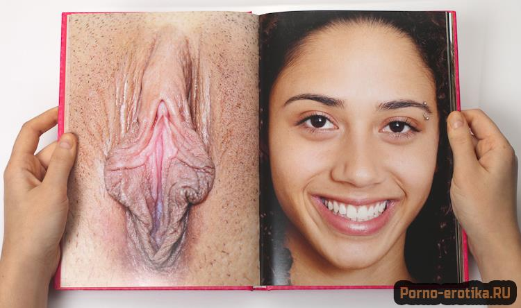 книга женские лица и киски