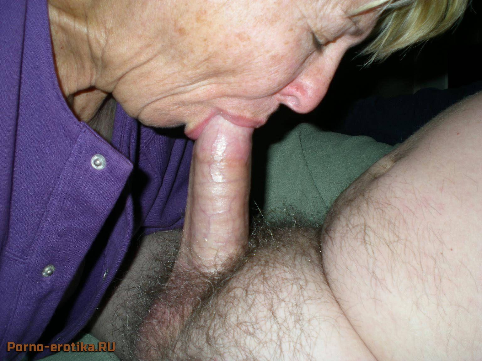 Фото сасущих хуй бабушек фото 302-792