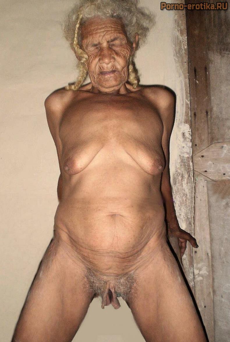 Фото голых старых бабушек