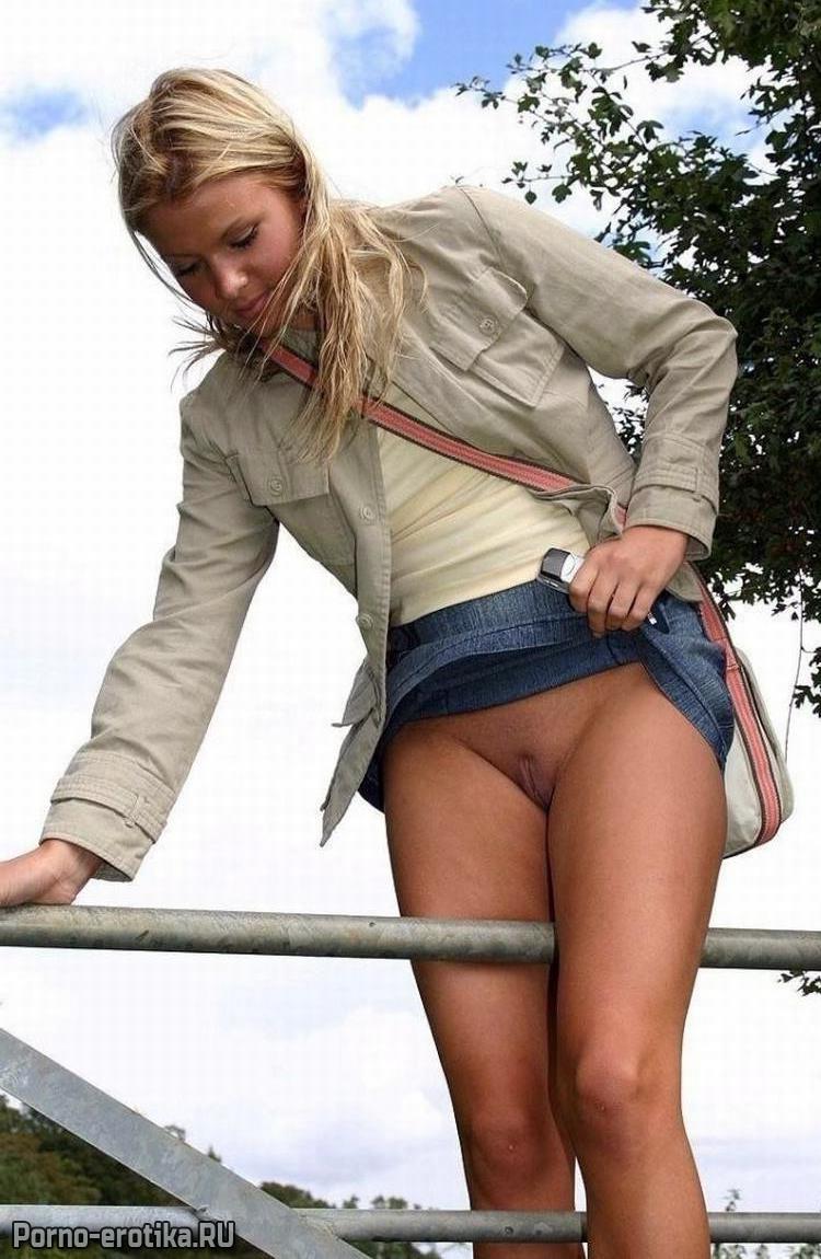 девушки фото под юбкой без трусов решили