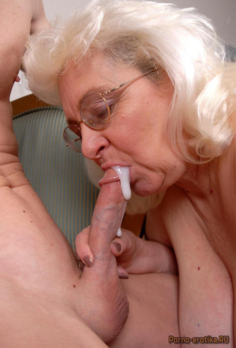 Порно Бабушкам Кончают В Рот